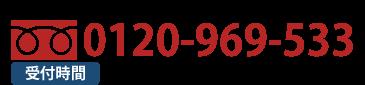 山口トータルサポートの電話番号は0120-969-533