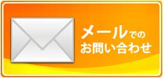 不用品回収トータルサポート山口へのメールでのお問い合わせ