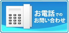不用品回収トータルサポート山口へのお電話でのお問い合わせ