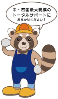 中・四国最大規模の山口トータルサポートにおまかせください!