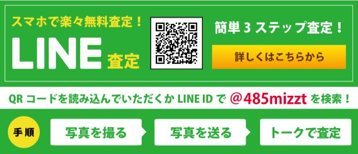 スマホでラクラク無料査定!LINE査定 ID「@485mizzt」を検索