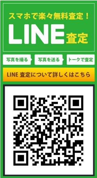 不用品回収の山口トータルサポートへのLINEでのお問い合わせ