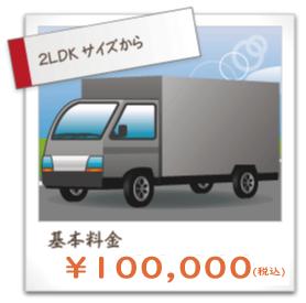 基本料金100000