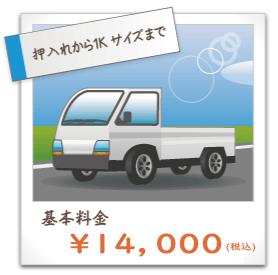 基本料金14800