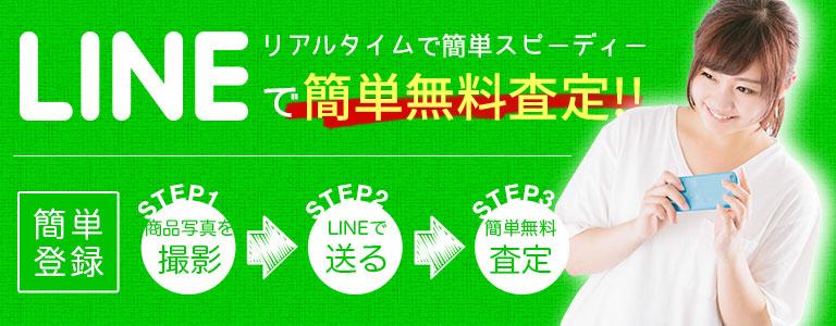 山口トータルサポート 不用品回収LINE査定