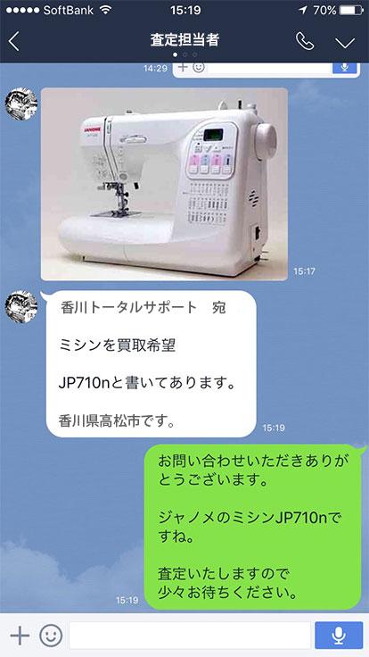 LINE査定 画像・テキスト情報を送信